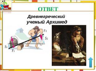ОТВЕТ Древнегреческий ученый Архимед