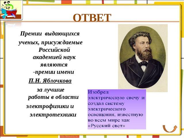 ОТВЕТ Премиивыдающихся ученых, присуждаемые Российской академиейнаук явля...