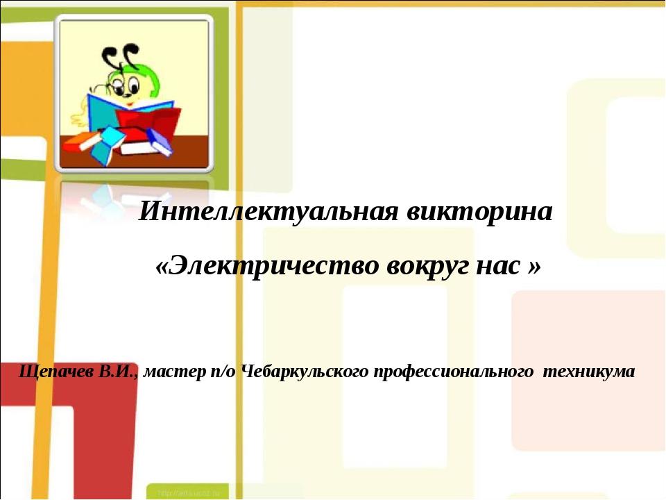 Щепачев В.И., мастер п/о Чебаркульского профессионального техникума Интеллект...