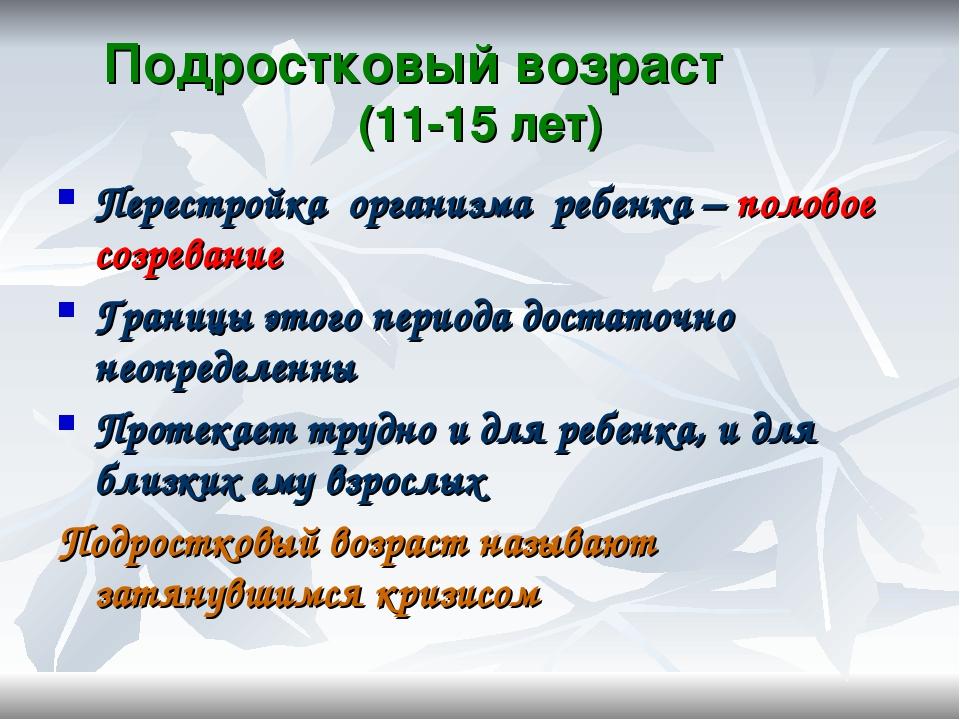 Подростковый возраст (11-15 лет) Перестройка организма ребенка – половое соз...