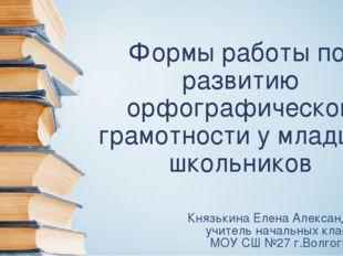 Формы работы по развитию орфографической грамотности у младших школьников Кня