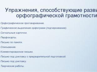 Упражнения, способствующие развитию орфографической грамотности Орфографическ