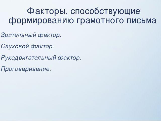 Факторы, способствующие формированию грамотного письма Зрительный фактор. Сл...
