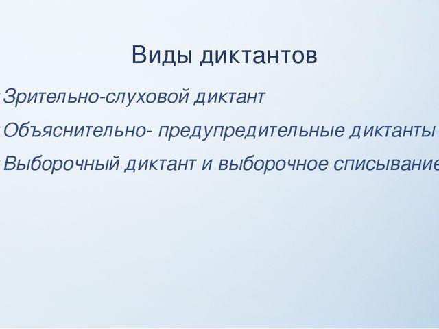 Виды диктантов Зрительно-слуховой диктант Объяснительно- предупредительные ди...