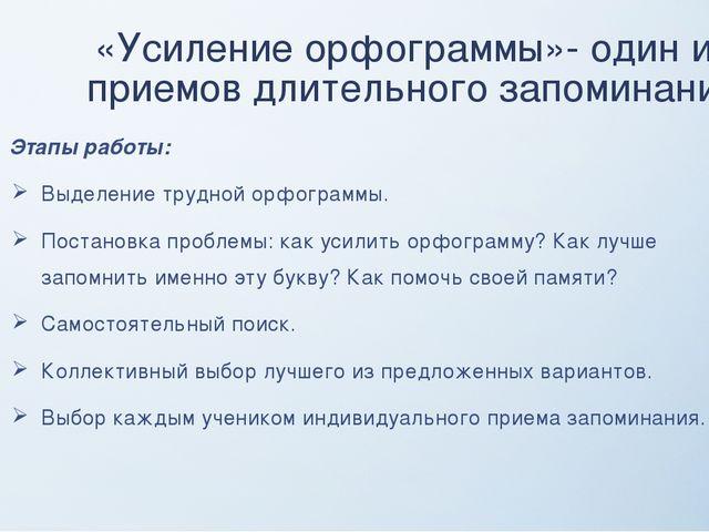 «Усиление орфограммы»- один из приемов длительного запоминания Этапы работы:...