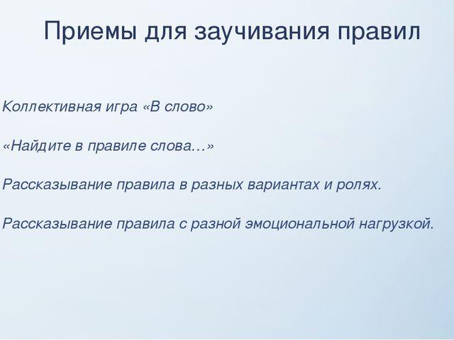 Приемы для заучивания правил Коллективная игра «В слово» «Найдите в правиле с...
