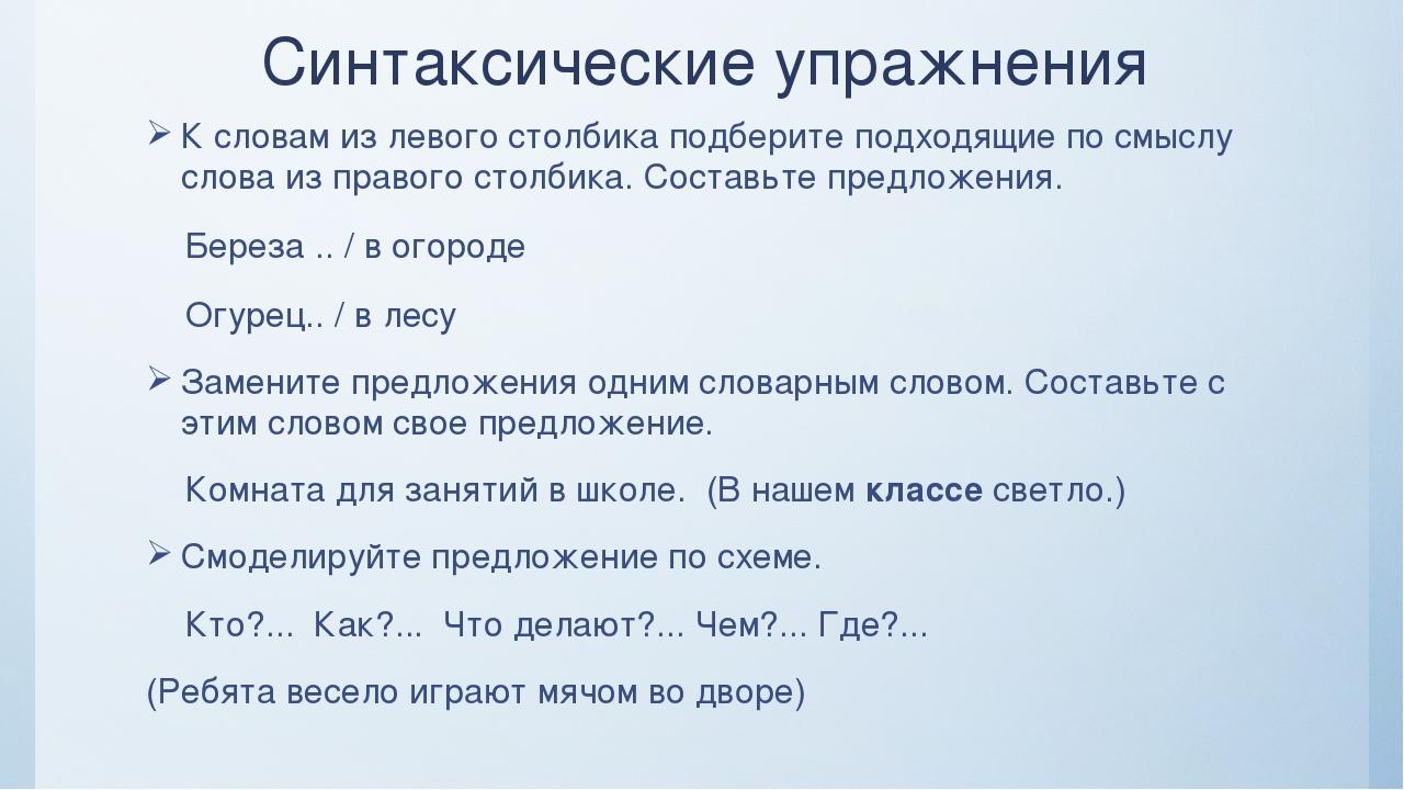 Синтаксические упражнения К словам из левого столбика подберите подходящие по...