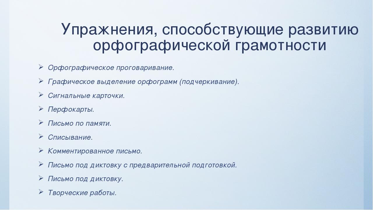 Упражнения, способствующие развитию орфографической грамотности Орфографическ...