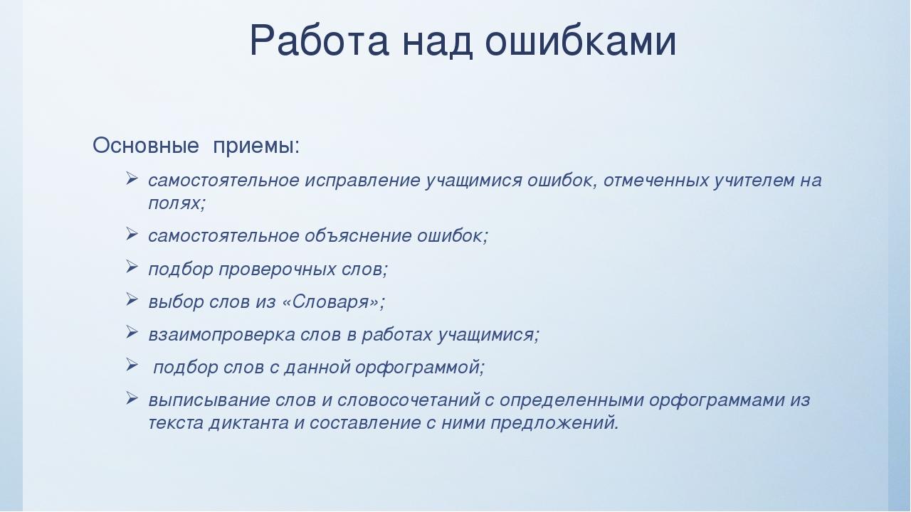 Работа над ошибками Основные приемы: самостоятельное исправление учащимися ош...