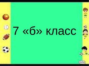 7 «б» класс