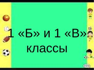 1 «Б» и 1 «В» классы