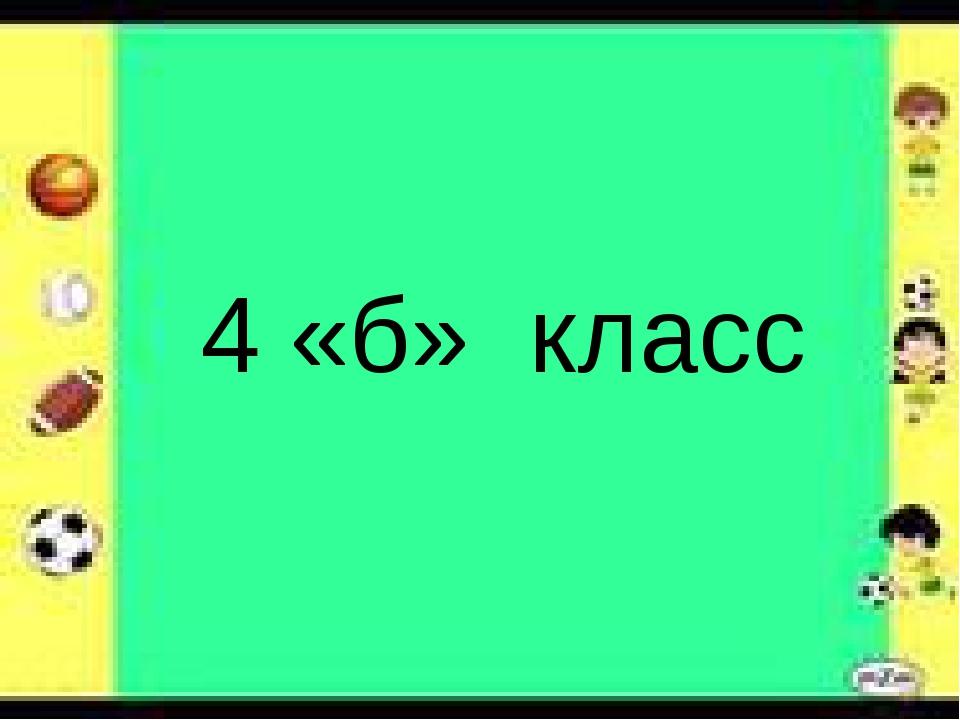 4 «б» класс