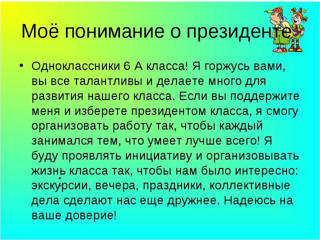 Моё понимание о президенте Одноклассники 6 А класса! Я горжусь вами, вы все...