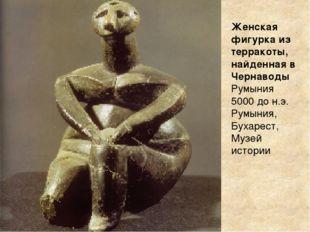 Женская фигурка из терракоты, найденная в Чернаводы Румыния 5000 до н.э. Рум