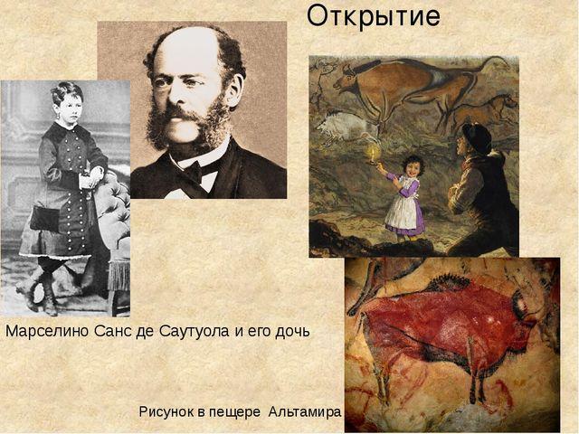 Открытие Марселино Санс де Саутуола и его дочь Рисунок в пещере Альтамира