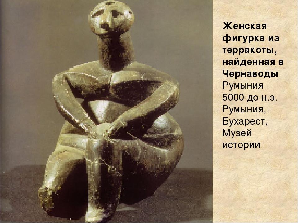 Женская фигурка из терракоты, найденная в Чернаводы Румыния 5000 до н.э. Рум...