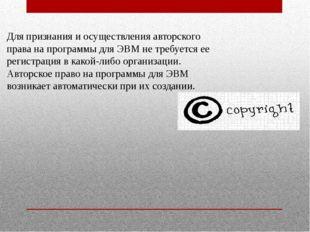Для признания и осуществления авторского права на программы для ЭВМ не требуе