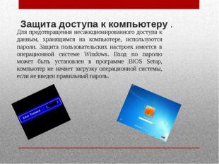 Защита доступа к компьютеру. Для предотвращения несанкционированного доступа