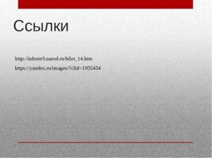 http://inform9.narod.ru/bilet_14.htm Ссылки https://yandex.ru/images/?clid=19