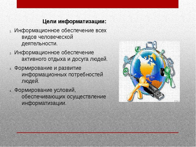 Цели информатизации: Информационное обеспечение всех видов человеческой де...