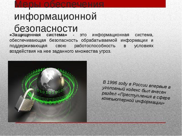 Меры обеспечения информационной безопасности «Защищенная система» - это инфор...