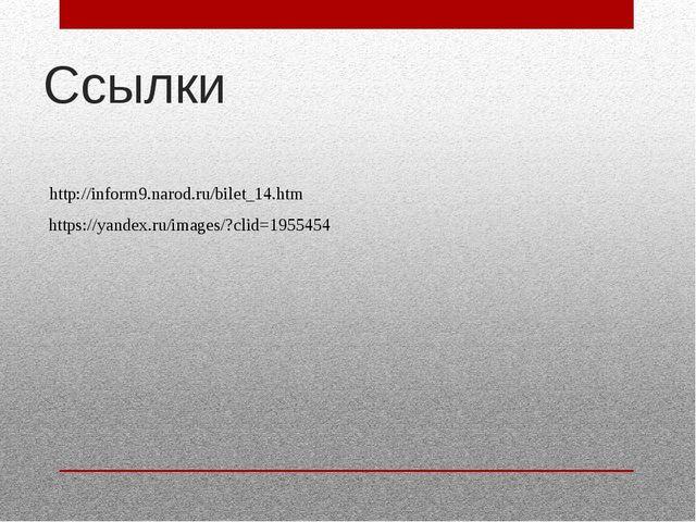 http://inform9.narod.ru/bilet_14.htm Ссылки https://yandex.ru/images/?clid=19...