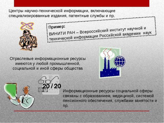 Центры научно-технической информации, включающие специализированные издания,...