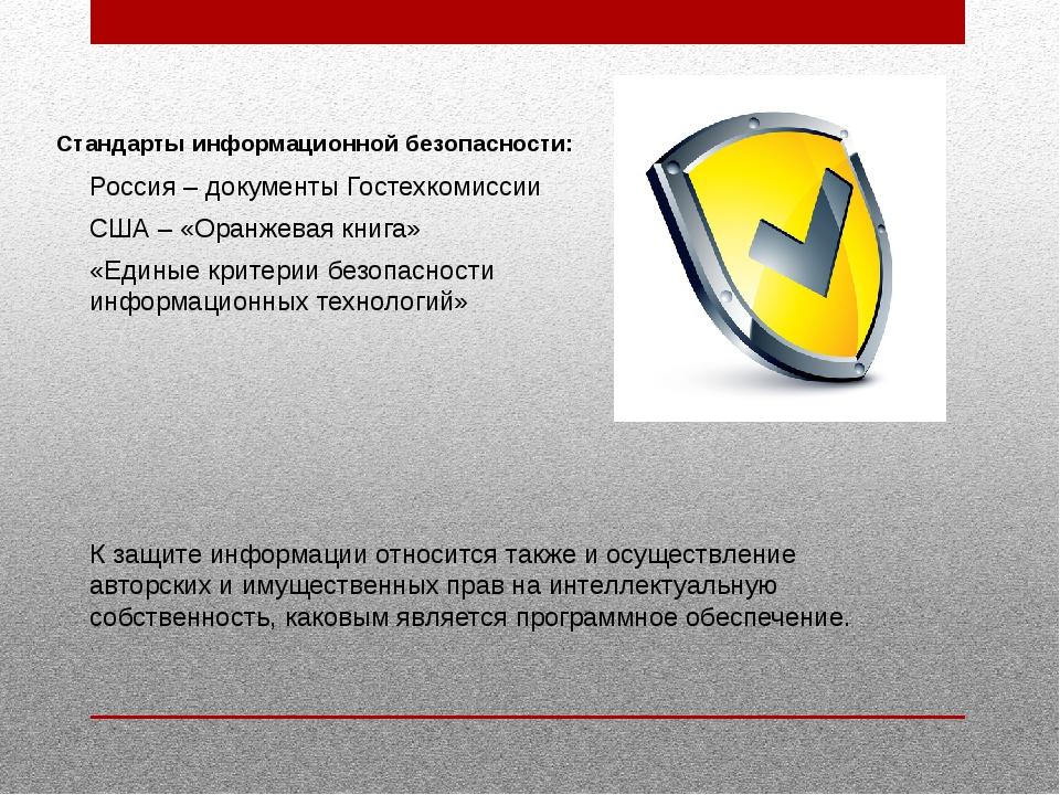 К защите информации относится также и осуществление авторских и имущественных...