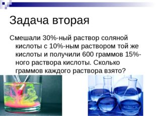 Задача вторая Смешали 30%-ный раствор соляной кислоты с 10%-ным раствором той
