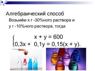 Алгебраический способ