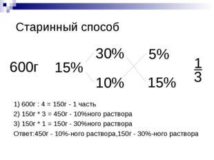 1) 600г : 4 = 150г - 1 часть 2) 150г * 3 = 450г - 10%ного раствора 3) 150г *