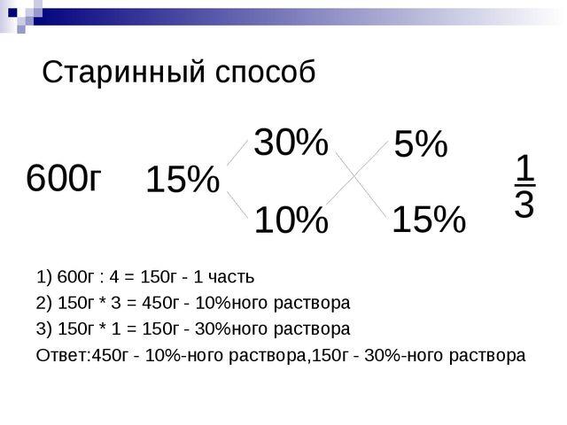 1) 600г : 4 = 150г - 1 часть 2) 150г * 3 = 450г - 10%ного раствора 3) 150г *...
