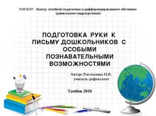 ТОГБОУ «Центр лечебной педагогики и дифференцированного обучения» (дошкольное