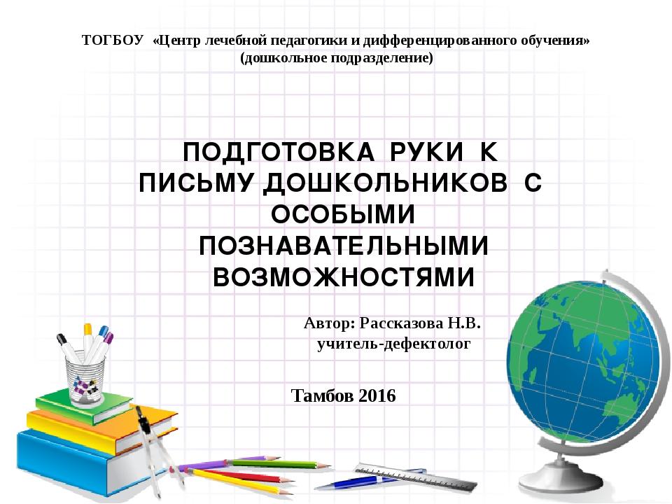 ТОГБОУ «Центр лечебной педагогики и дифференцированного обучения» (дошкольное...