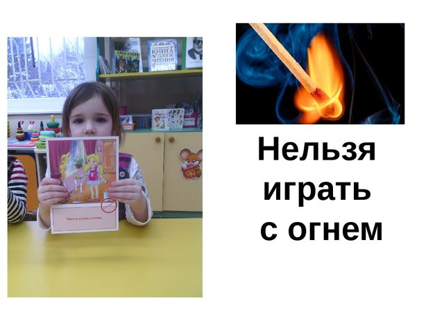 Нельзя играть с огнем