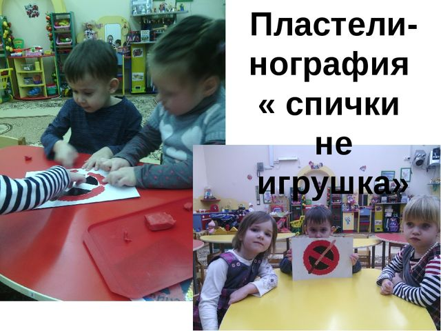 Пластели- нография « спички не игрушка»