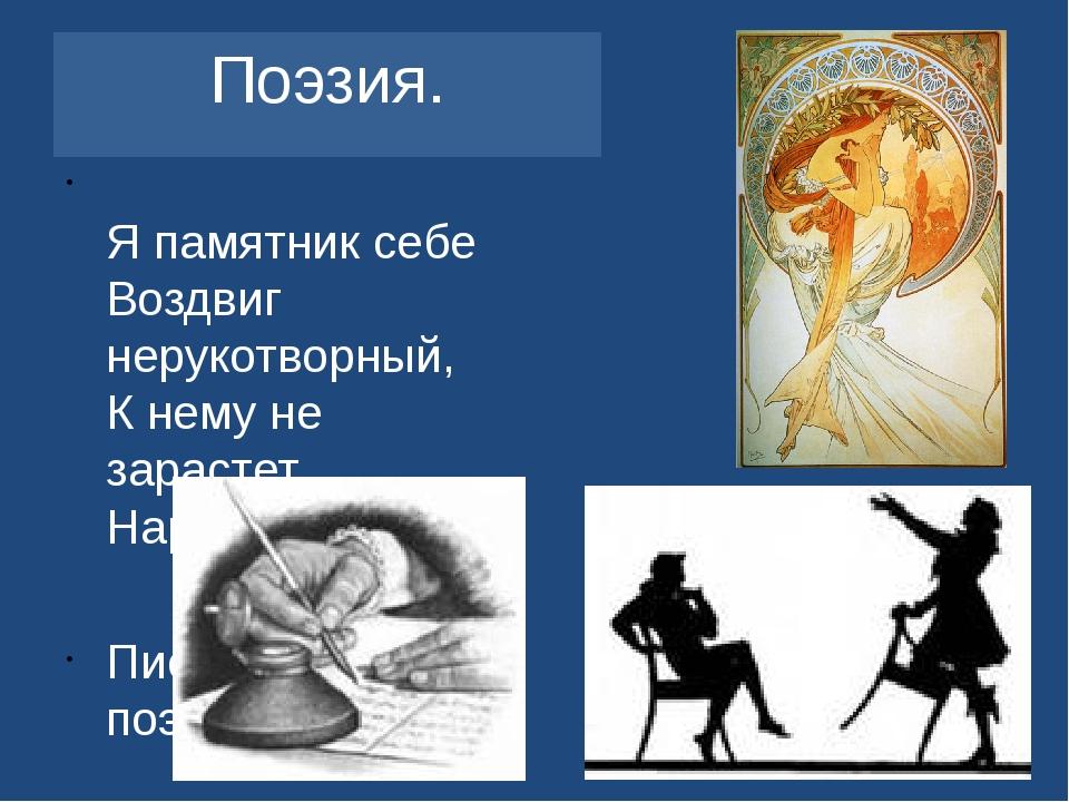 Поэзия. Я памятник себе Воздвиг нерукотворный, К нему не зарастет Народная тр...