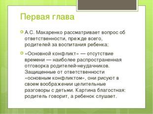 Первая глава А.С. Макаренко рассматривает вопрос об ответственности, прежде в