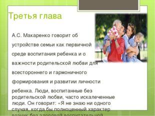 Третья глава А.С. Макаренко говорит об устройстве семьи как первичной среде в