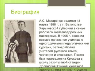 Биография А.С. Макаренко родился 13 марта 1888 г. в г. Белополье Харьковской