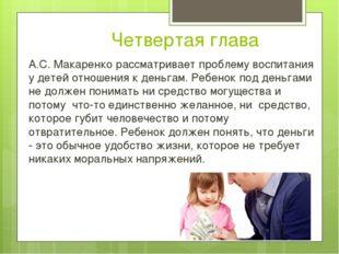 Четвертая глава А.С. Макаренко рассматривает проблему воспитания у детей отно