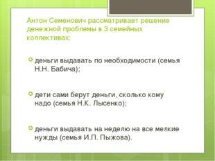 Антон Семенович рассматривает решение денежной проблемы в 3 семейных коллекти