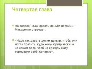 Четвертая глава На вопрос: «Как давать деньги детям?»- Макаренко отвечает: «Н