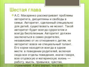 Шестая глава А.С. Макаренко рассматривает проблемы авторитета, дисциплины и с