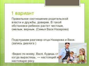 1 вариант Правильное соотношение родительской власти и дружбы, доверие. В так