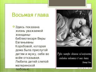 Восьмая глава Здесь показана жизнь уважаемой женщины-библиотекаря Веры Евгень