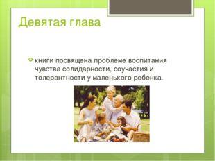 Девятая глава книги посвящена проблеме воспитания чувства солидарности, соуча