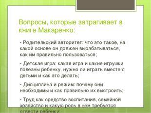 Вопросы, которые затрагивает в книге Макаренко: - Родительский авторитет: что