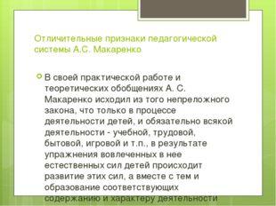 Отличительные признаки педагогической системы А.С. Макаренко В своей практиче