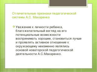 Отличительные признаки педагогической системы А.С. Макаренко Уважение к лично